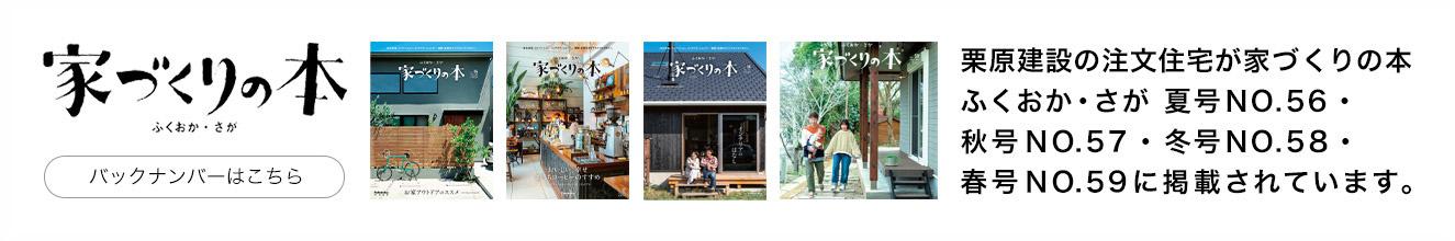 家づくりの本